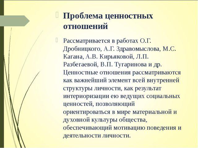 Проблема ценностных отношений Рассматривается в работах О.Г. Дробницкого, А.Г...