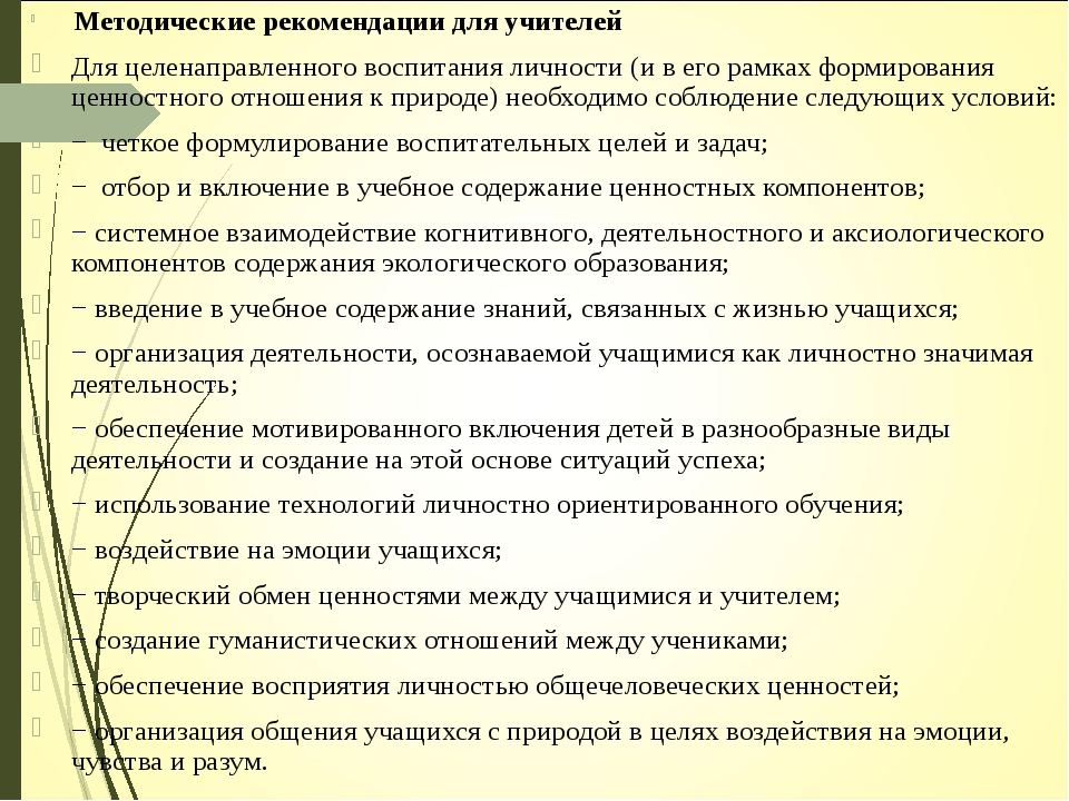 Методические рекомендации для учителей Для целенаправленного воспитания личн...