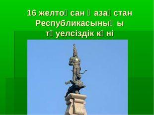 16 желтоқсан Қазақстан Республикасыныңы тәуелсіздік күні