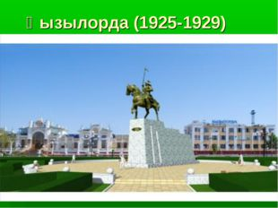 Қызылорда (1925-1929)
