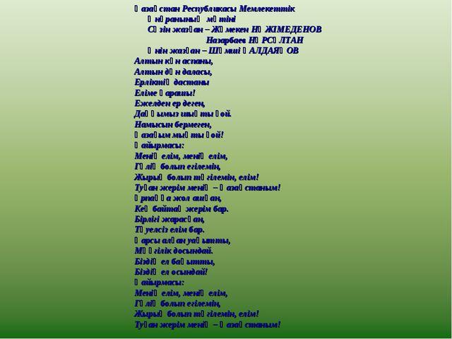 Қазақстан Республикасы Мемлекеттік Әнұранының мәтіні Сөзін жазған – Жұмекен Н...