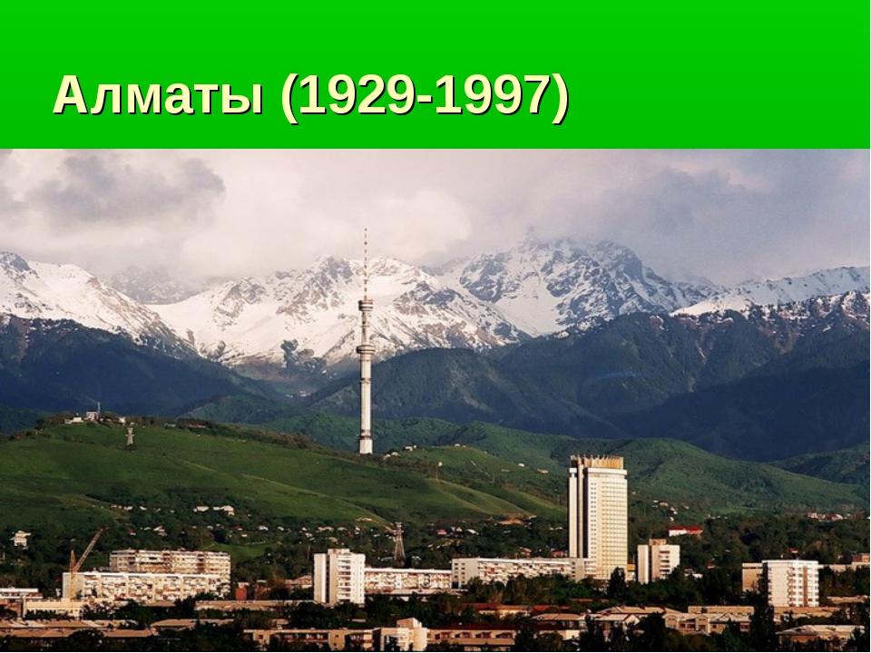 Алматы (1929-1997)