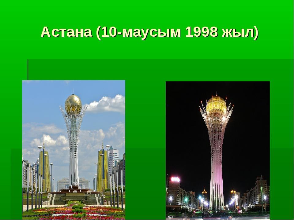Астана (10-маусым 1998 жыл)