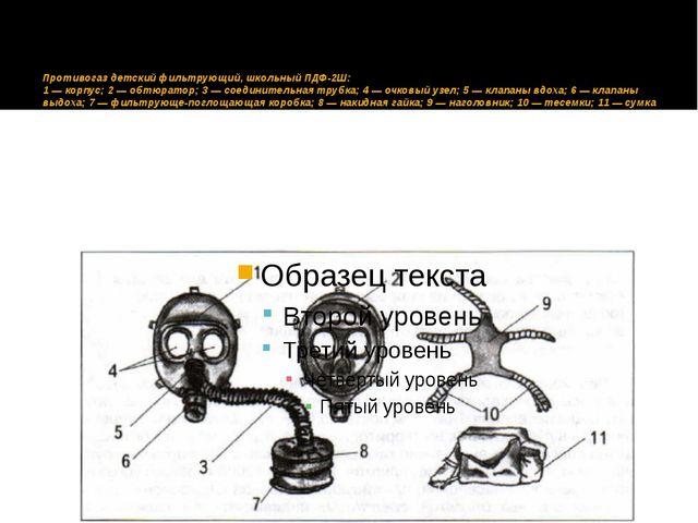 Противогаз детский фильтрующий, школьный ПДФ-2Ш: 1 — корпус; 2 — обтюратор;...