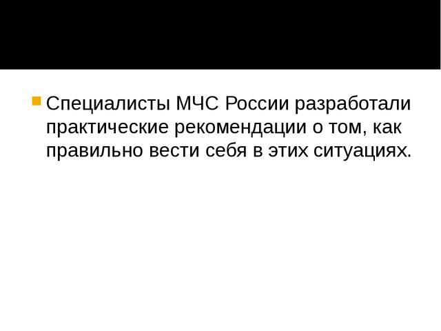 Специалисты МЧС России разработали практические рекомендации о том, как прав...