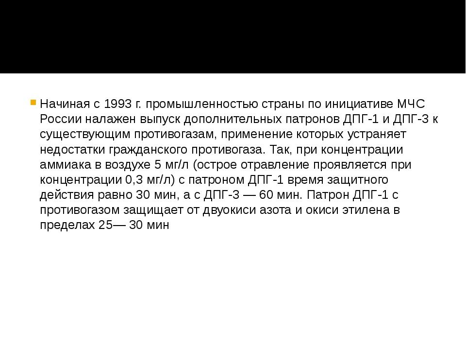 Начиная с 1993 г. промышленностью страны по инициативе МЧС России налажен вы...