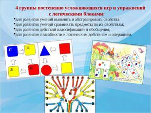 4 группы постепенно усложняющихся игр и упражнений с логическими блоками: для