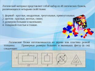 Логический материал представляет собой набор из 48 логических блоков, различа