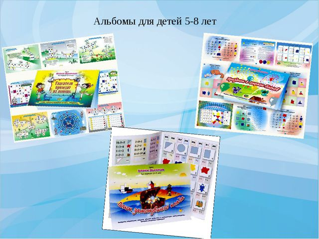 Альбомы для детей 5-8 лет