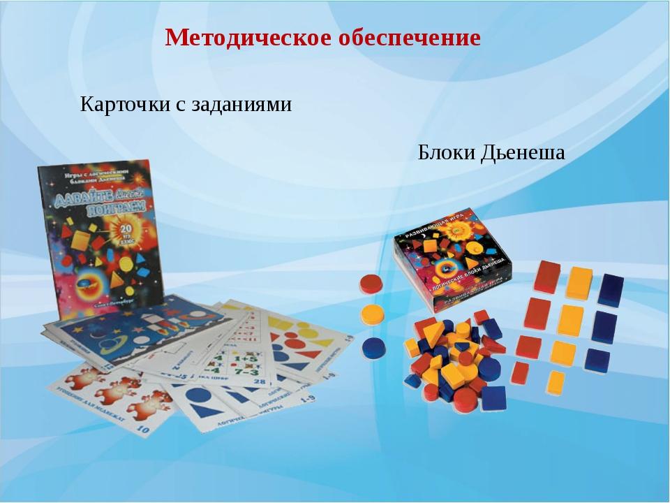 Методическое обеспечение Карточки с заданиями Блоки Дьенеша