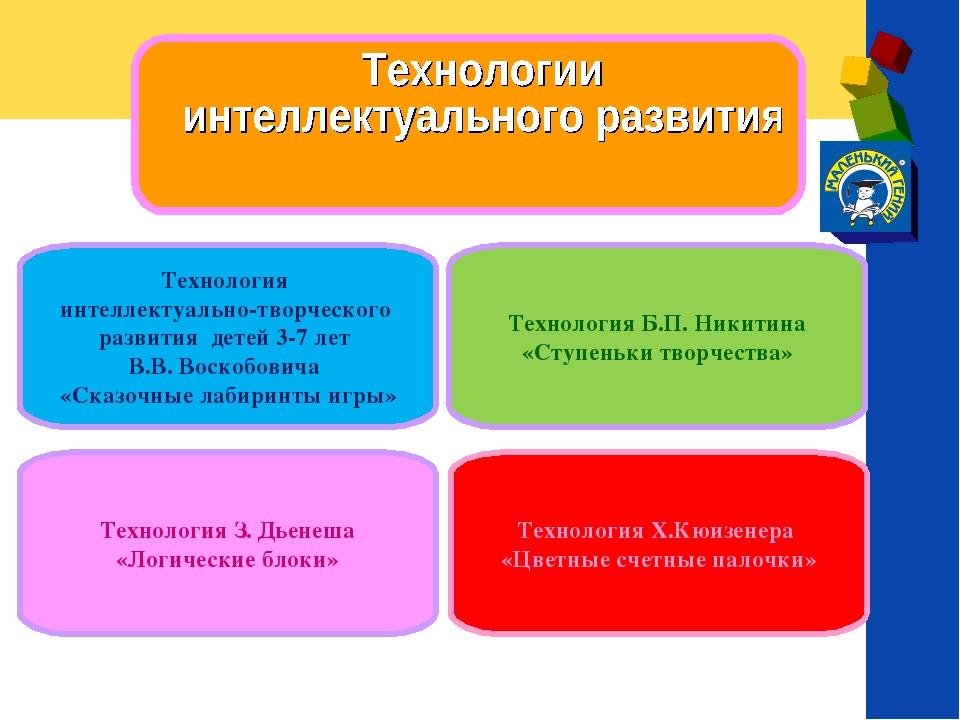 Технология интеллектуально-творческого развития детей 3-7 лет В.В. Воскобович...