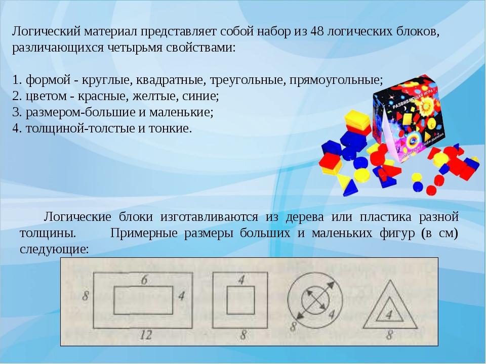 Логический материал представляет собой набор из 48 логических блоков, различа...