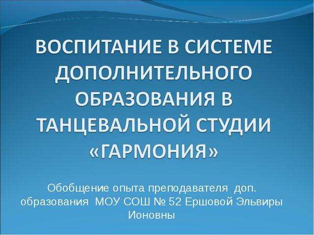 Обобщение опыта преподавателя доп. образования МОУ СОШ № 52 Ершовой Эльвиры И...