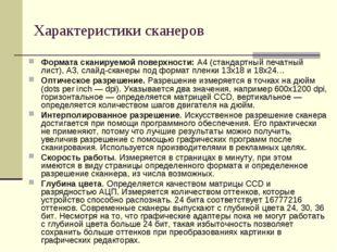 Характеристики сканеров Формата сканируемой поверхности: А4 (стандартный печа