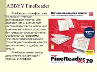 ABBYY FineReader FineReader - омнифонтовая система оптического распознавани
