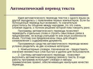 Автоматический перевод текста Идея автоматического перевода текстов с одног