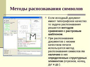 Методы распознавания символов Если исходный документ имеет типографское качес