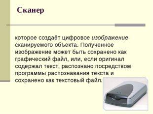 Сканер Ска́нер (англ. scanner) — устройство, которое создаёт цифровое изобр