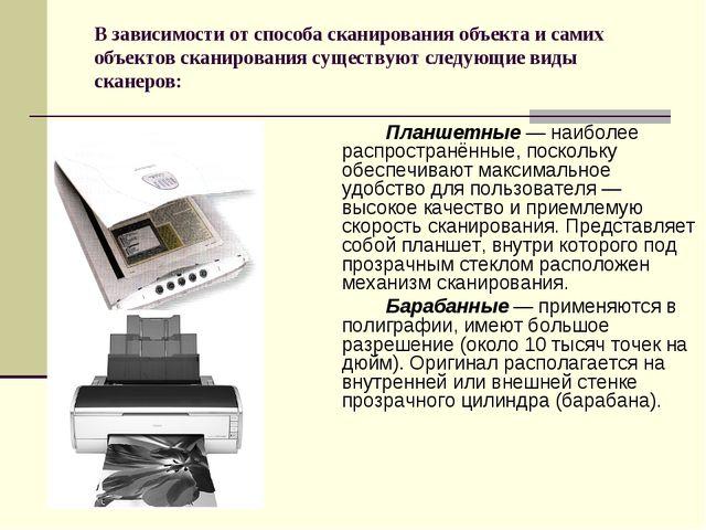 В зависимости от способа сканирования объекта и самих объектов сканирования с...