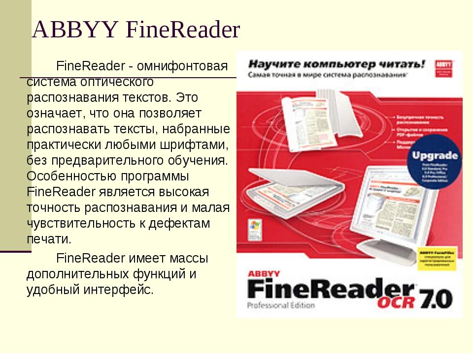 ABBYY FineReader FineReader - омнифонтовая система оптического распознавани...