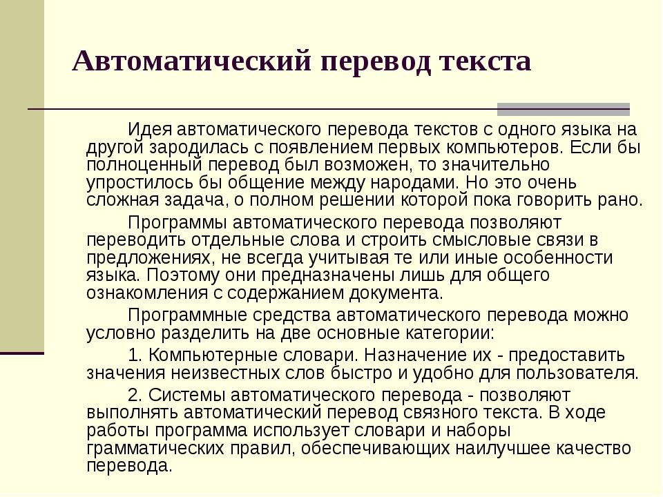 Автоматический перевод текста Идея автоматического перевода текстов с одног...