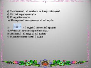 4) Сызғыштың көмегімен не істеуге болады? а) Шегіністерді орнатуға б) Түзеуді