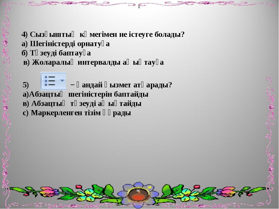 4) Сызғыштың көмегімен не істеуге болады? а) Шегіністерді орнатуға б) Түзеуді...