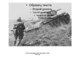 Пехота под прикрытием танка идет в атаку. 1943 год.