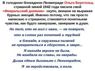 В голодном блокадном Ленинграде Ольга Берггольц страшной зимой 1942 года пис