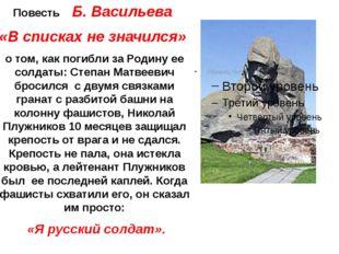 Повесть Б. Васильева «В списках не значился» о том, как погибли за Родину ее