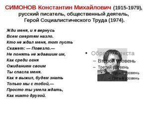 СИМОНОВ Константин Михайлович (1915-1979), русский писатель, общественный дея