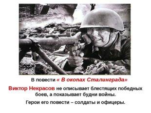 В повести « В окопах Сталинграда» Виктор Некрасов не описывает блестящих поб