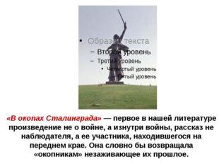 «В окопах Сталинграда» — первое в нашей литературе произведение не о войне, а