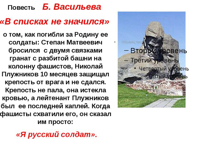 Повесть Б. Васильева «В списках не значился» о том, как погибли за Родину ее...