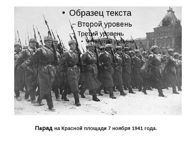 Парад на Красной площади 7 ноября 1941 года.