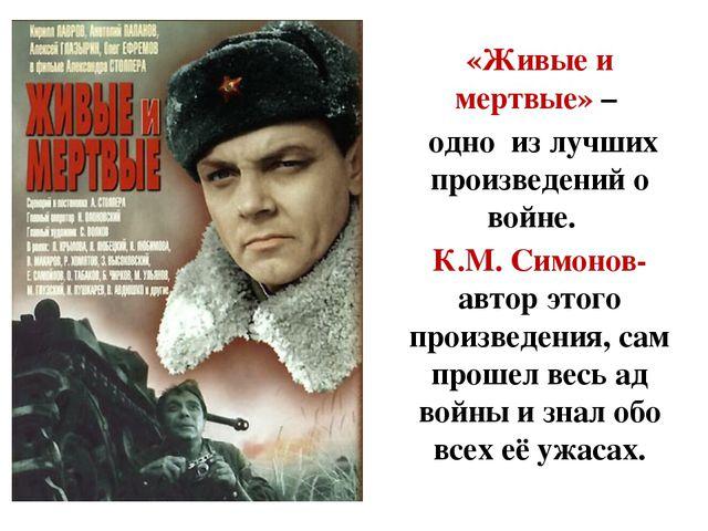 «Живые и мертвые» – одно из лучших произведений о войне. К.М. Симонов- автор...