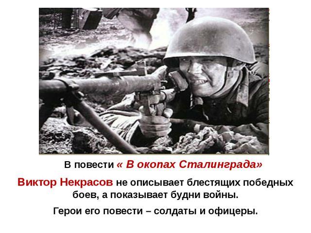 В повести « В окопах Сталинграда» Виктор Некрасов не описывает блестящих поб...