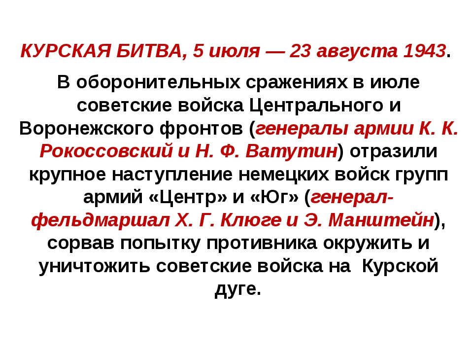 КУРСКАЯ БИТВА, 5 июля — 23 августа 1943. В оборонительных сражениях в июле со...
