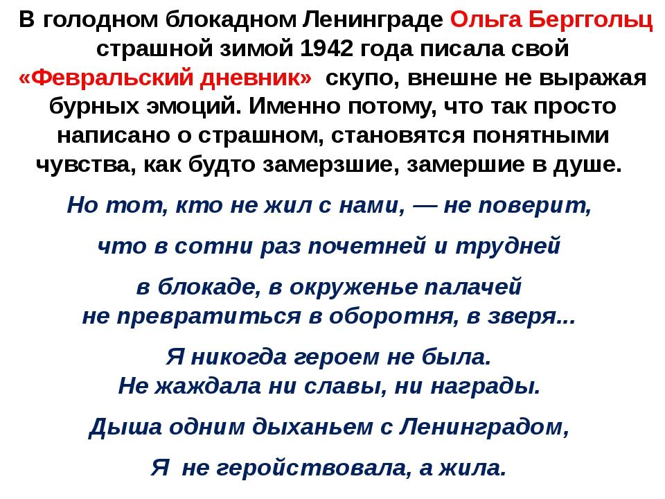 В голодном блокадном Ленинграде Ольга Берггольц страшной зимой 1942 года пис...
