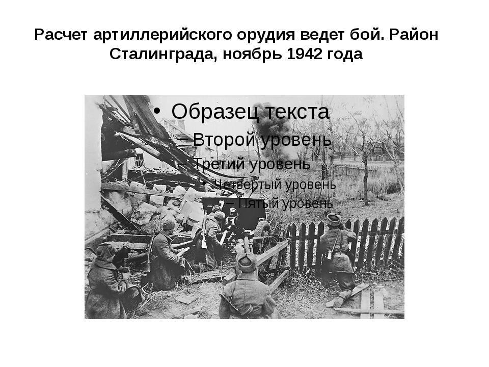 Расчет артиллерийского орудия ведет бой. Район Сталинграда, ноябрь 1942 года