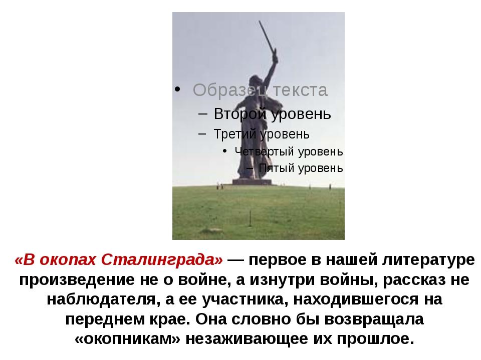 «В окопах Сталинграда» — первое в нашей литературе произведение не о войне, а...