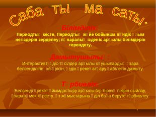 Білімділік: Периодтық кесте, Периодтық жүйе бойынша пәндік ұғым негіздерін зе