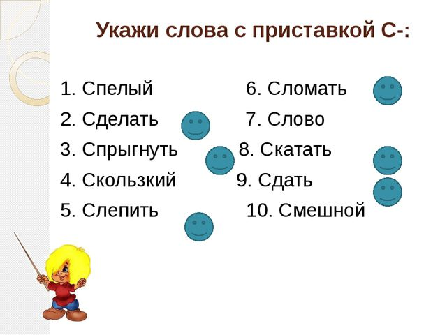 Укажи слова с приставкой С-: 1. Спелый 6. Сломать 2. Сделать 7. Слово 3. Спры...