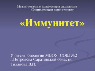 Межрегиональная конференция школьников «Энциклопедия одного слова» «Иммуните