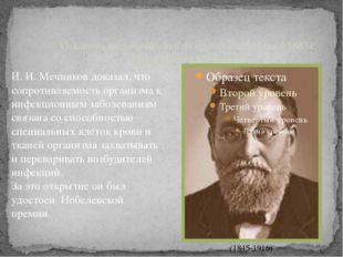 Механизм клеточной защиты организма открыл в 1883 г. Илья Ильич Мечников (184