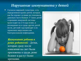 Нарушение иммунитета у детей Согласно мировой статистике, есть определенная г