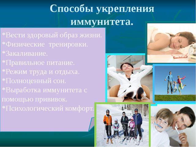 *Вести здоровый образ жизни. *Физические тренировки. *Закаливание. *Правильно...