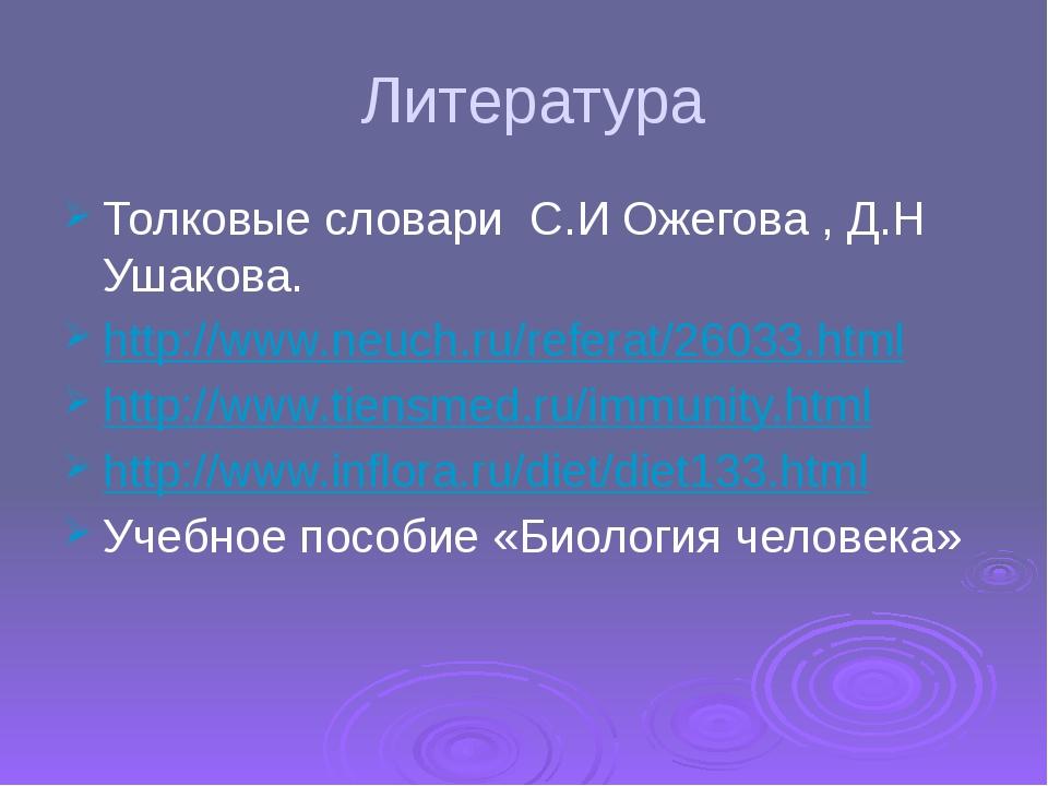 Литература Толковые словари С.И Ожегова , Д.Н Ушакова. http://www.neuch.ru/r...