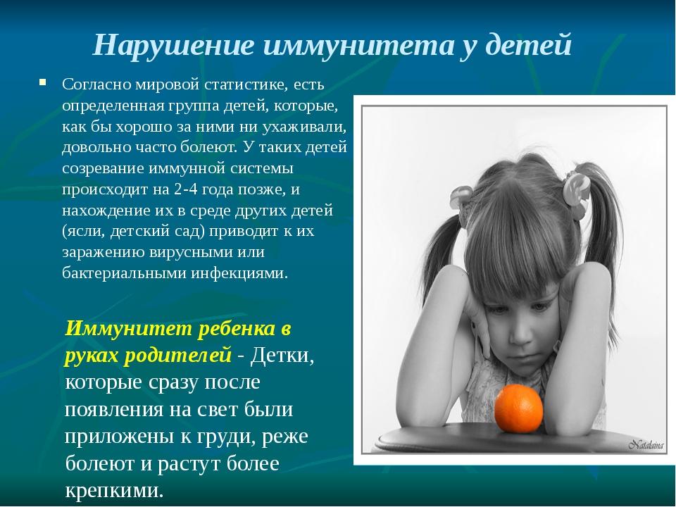 Нарушение иммунитета у детей Согласно мировой статистике, есть определенная г...