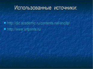 Иcпользованные источники: http://dic.academic.ru/contents.nsf/enc3p/ http://w